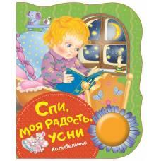 Котятова Н. И. Спи, моя радость, усни колыбельные Поющие книжки Росмэн 978-5-353-08831-8