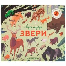 Звуковая книга Звуки природы Звери Мозаика - синтез 9785431514807