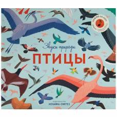 Звуковая книга Звуки природы Птицы Мозаика - синтез 9785431514814