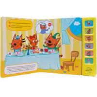 Звуковые книжки. Уроки вежливости Три кота Мозаика-синтез
