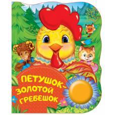 Петушок - золотой гребешок Поющие книжки Росмэн