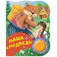 Маша и медведь Поющие книжки Росмэн 9785353088448