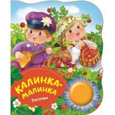 Котятова Н. И. Калинка-малинка песенки Поющие книжки Росмэн 978-5-353-08823-3