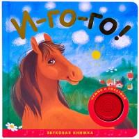 Книжка со звуками И-го-го! Мозаика-синтез 9785431503177