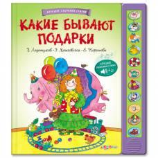Музыкальная книга Какие бывают подарки Большие сборники стихов Азбукварик 9785402009325