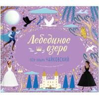Музыкальная книга Великие композиторы-детям Лебединое озеро Мозаика-синтез