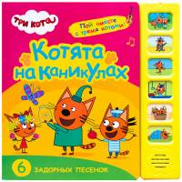 Звуковые книжки. Котята на каникулах Три кота Мозаика-синтез