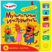 Звуковые книжки. Музыкальные инструменты Три кота Мозаика-синтез