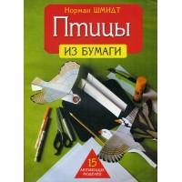 Книга Шмидт Н.Птицы из бумаги Попурри 585-483-024-1