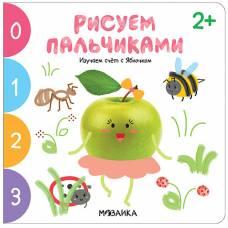 Книга для творчества Рисуем пальчиками Изучаем счет с Яблочком Мозаика-Синтез 9785431516207