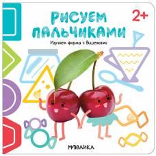 Книга для творчества Рисуем пальчиками Изучаем формы с Вишенками Мозаика-Синтез 9785431516184