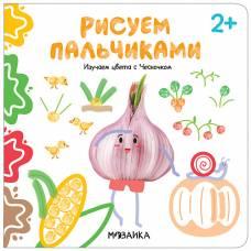Книга для творчества Рисуем пальчиками Изучаем цвета с Чесночком Мозаика-Синтез 9785431516191