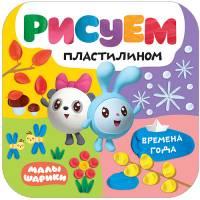 Книга для творчества Времена года Малышарики Рисуем пластилином Мозаика-Синтез 9785431515033