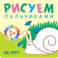 Книга для малышей Рисуем пальчиками На лугу Мозаика-Синтез 9785431507755