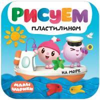 Книга для творчества На море Малышарики Рисуем пластилином Мозаика-Синтез 9785431515040