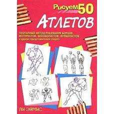 Книга Ли Эймис Рисуем 50 атлетов