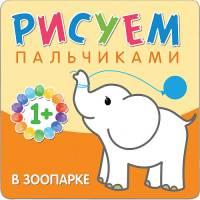 Книга для малышей Рисуем пальчиками. В зоопарке Мозаика-Синтез 978-5-4315-0200-2