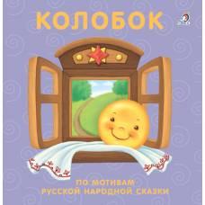 Книжки-картонки Колобок Робинс 978-5-4366-0433-6