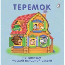 Книжки-картонки Теремок Робинс 978-5-4366-0436-7