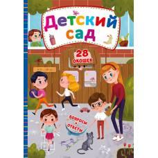 Книжка с секретными окошками. Детский сад 9789669368263 Кристал Бук