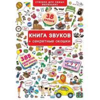Книжка с секретными окошками Книга звуков Кристал Бук 9789669367631