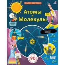 Книга с секретами Атомы и Молекулы Робинс