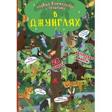 Книга-картонка Первый виммельбух с окошками. В джунглях 9789669369369 Кристал Бук