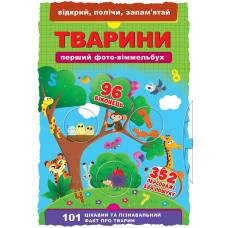 Книга-картонка Перший фото-віммельбух.Тварини.Відкрий,полічи,запам'ятай 9789669368218 Кристал Бук укр.