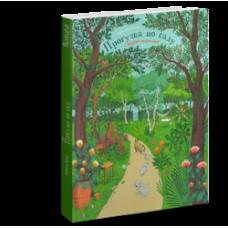 Книга с окошками Прогулка по саду Камилла Гарош Поляндрия 978-5-6040663-9-3