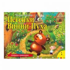 Книжка-панорамка Заходер Б.Песенки Винни-Пуха Росмэн 978-5-353-09088-5