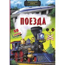 Книжка с секретными окошками. Поезда. Интересная книжка 9789669369338 Кристал Бук