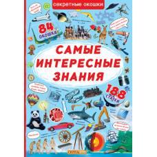 Книжка с секретными окошками. Самые интересные знания 9789669368126 Кристал Бук