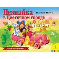 Книжка-панорамка Носов Н.Незнайка в Цветочном городе Росмэн 978-5-353-09171-4
