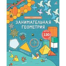 Книга с секретами Занимательная геометрия Робинс