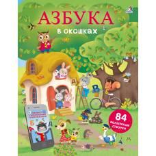 Книга с секретами Азбука в окошках Робинс 978-5-4366-0576-0
