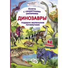 Книжка с секретными окошками. Динозавры 9789669369093 Кристал Бук