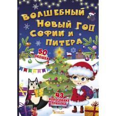 Книжка с секретными окошками. Волшебный Новый год Софии и Питера 9789669368515 Кристал Бук