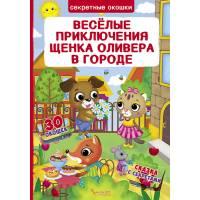 Книжка с секретными окошками. Веселые приключения щенка Оливера в городе 9789669368553 Кристал Бук
