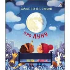 Книга с секретами Про Луну Самые первые окошки Робинс 978-5-4366-0584-5
