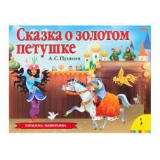 Книжка-панорамка Пушкин А. С. Сказка о золотом петушке Росмэн 978-5-353-09237-7
