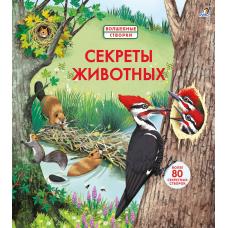 Книга с секретами Секреты животных Робинс 978-5-4366-0561-6