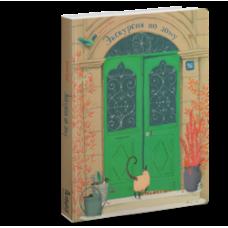 Книга с окошками Экскурсия по дому Камилла Гарош Поляндрия 978-5-6040663-8-6