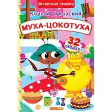 Книжка с секретными окошками. Муха-Цокотуха. Корней Чуковский 9789669368119 Кристал Бук