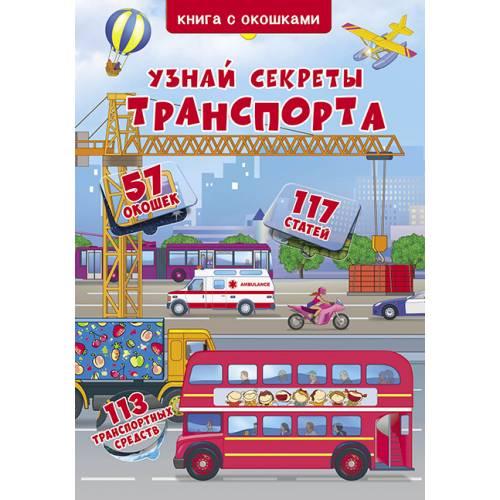 Книжка с окошками. Узнай секреты транспорта 9789669368324 Кристал Бук