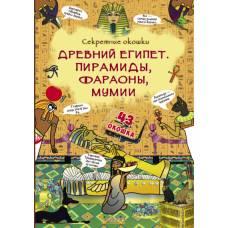 Книжка с секретными окошками. Древний Египет. Пирамиды, фараоны, мумии 9789669367976 Кристал Бук