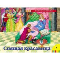 Книжка-панорамка Перро Ш. Спящая красавица Росмэн 978-5-353-07555-4