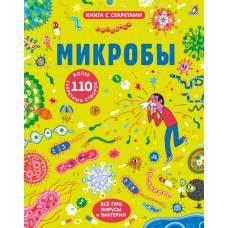 Книга с секретами Микробы Робинс