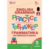 Тренажер по английскому языку. Грамматика 5 класс ВАКО