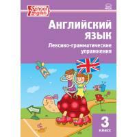 Английский язык: лексико-грамматические упражнения 3 кл. ВАКО