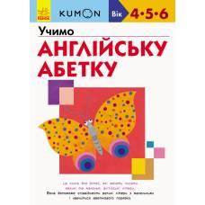 KUMON Учимо англійську абетку Ранок 9786170955234